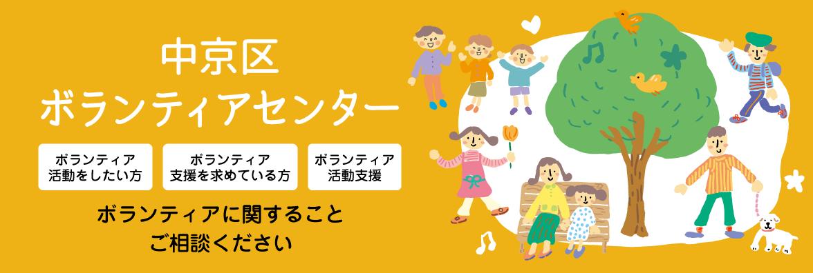 中京区ボランティアセンター ボランティア活動をしたい方、ボランティア支援を求めている方、ボランティア活動支援 ボランティアに関することご相談ください