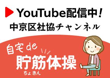 YouTube配信中!中京区社協チャンネル「自宅de貯筋体操」