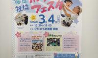 福祉ボランティア社協フェスタ開催決定!!