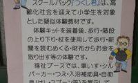 朱七体育祭 福祉ブース(2014.10.12 )