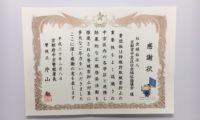 中京警察署から感謝状を頂きました!(^^)!