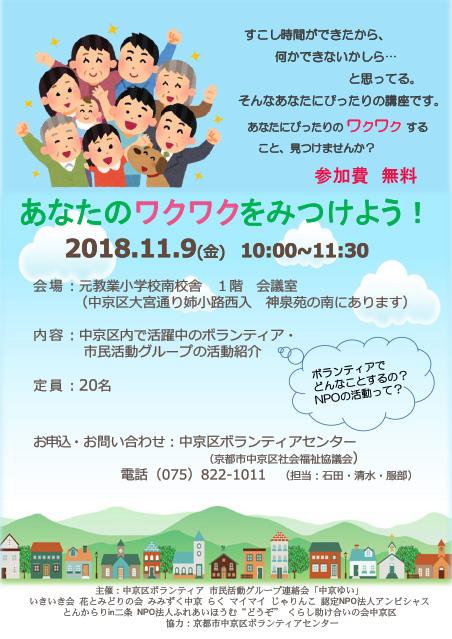 wakuwaku_20181109のサムネイル