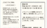12月6日(木)区社協カフェを開催します。