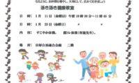 日彰学区 1月「活き活き健康教室」他のお知らせ