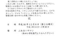 朱四学区 12月「あかしやサロン」他のお知らせ