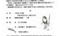 梅屋学区 12月「すこやかサロン」「いきいき筋力トレーニング」お知らせ