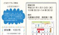 平成31年1月10日(木)区社協カフェを開催します。