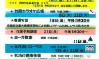 竹間学区 1月「竹間ふれあいいきいきサロン」お知らせ