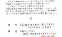 朱四学区 2月「あかしやサロン」他のお知らせ