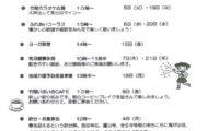 竹間学区 2月「竹間ふれあいいきいきサロン」他お知らせ