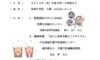 朱五学区 2月「朱五ふれあい元気サロン」他のお知らせ