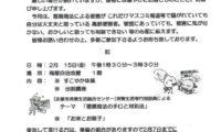 梅屋学区 2月「すこやかサロン」他お知らせ