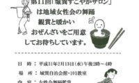 城巽学区 2月「城巽すこやかサロン」他のお知らせ