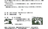 梅屋学区 3月「すこやかサロン」他お知らせ