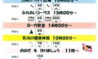 竹間学区 3月「竹間ふれあいいきいきサロン」お知らせ
