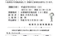 城巽学区 3月「城巽すこやかサロン」他のお知らせ