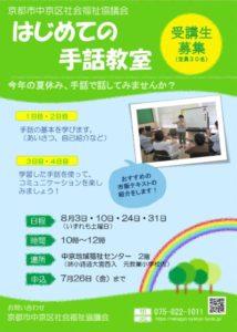 【修正】中京区社会福祉協議会手話教室(学校配布版)のサムネイル