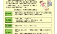 「福祉の絆づくり事業」助成の募集を開始しました(京都市社会福祉協議会)