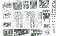 梅屋学区「梅屋社協だより 夏まつり特集号」令和元年9月(第179号)