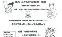 竹間学区「きっずぱぁく・子育て講座」(令和元年9月・11月)
