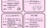 朱六社協「行事予定」10月