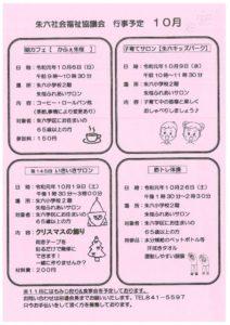 朱六社協行事予定10月のサムネイル