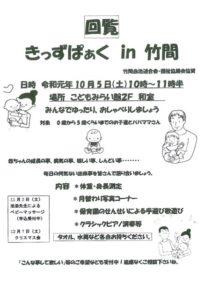 竹間学区「きっずぱぁく」10月のサムネイル