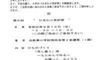 教業学区「ひまわり茶炉夢」9月