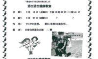 日彰学区「活き活き健康教室」9月