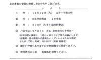 生祥学区「生祥すこやかサロン」他 11月のお知らせ