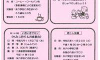 朱六学区「健康すこやか学級」「きっずぱぁく」11月