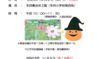 朱四学区「きっずぱぁく」10月