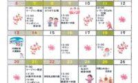 竹間学区「竹間ふれあいいきいきサロン」10月