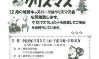 城巽学区「城巽キッズパーク」12月