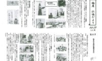 梅屋学区『梅屋社協だより』第181号