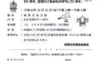 城巽学区「城巽すこやかサロン」12月