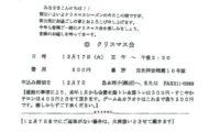 生祥学区 健康すこやか学級「お楽しみ会」12月