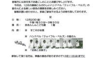 梅屋学区「すこやかサロン」「筋トレ」12月
