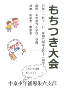 朱六学区「もちつき大会」のサムネイル