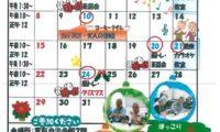 富有学区「いきいきサロン」12月