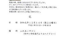 朱四学区「あかしやサロン」「あかしやカフェ」12月
