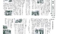 梅屋学区『梅屋社協だより』12月