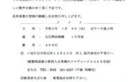 生祥学区「健康すこやかサロン」1月