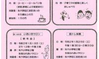 朱六学区「行事予定」1月