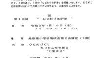 教業学区「ひまわり茶炉夢」1月