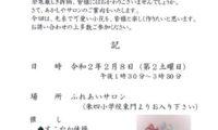 朱四学区「あかしやサロン」「あかしやカフェ」2月