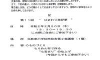 教業学区「ひまわり茶炉夢」2月