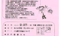 朱八学区「すこやかサロン」2月