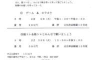 生祥学区「お楽しみ会」2月