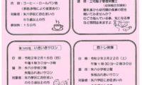朱六学区「キッズパーク」2月